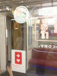 Helpmark in trains