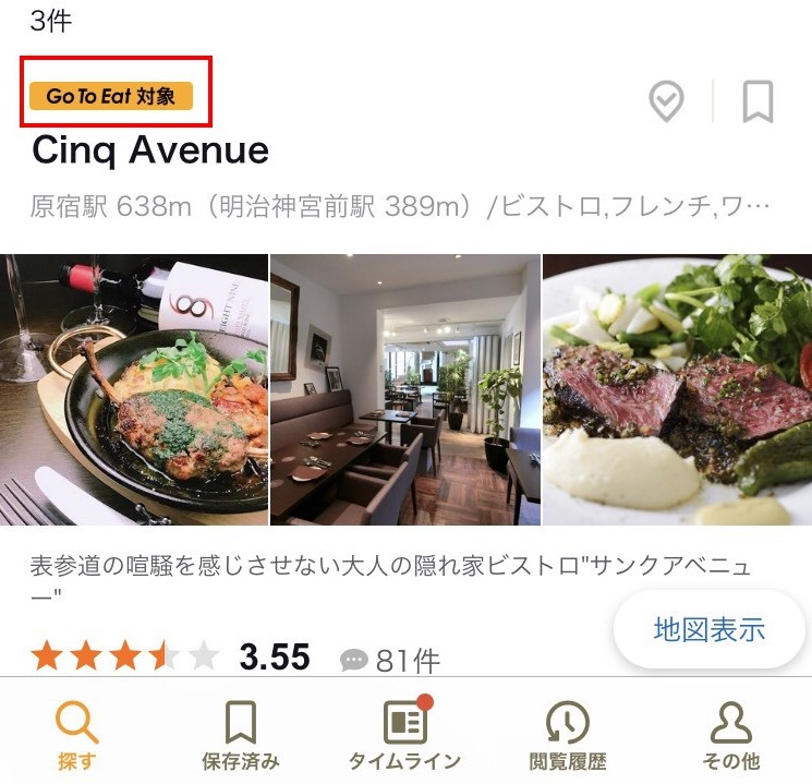 GoToEat_Restaurant